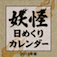 妖怪日めくりカレンダー 2013年版