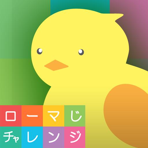 ローマじチャレンジ for iPhone